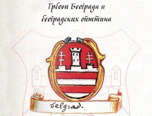 Грбови Београда и београдских општина